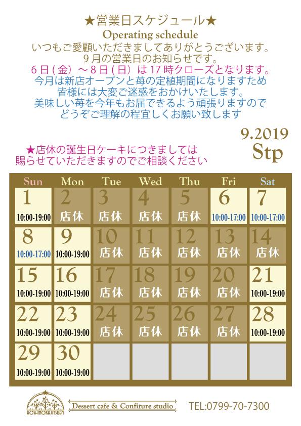 2019年9月営業時間