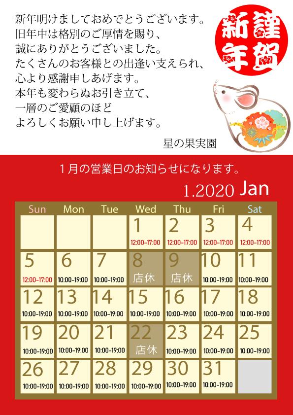 1月営業日のお知らせ