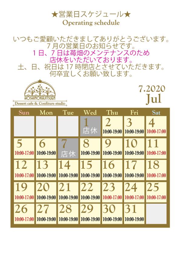 7月営業日のお知らせ
