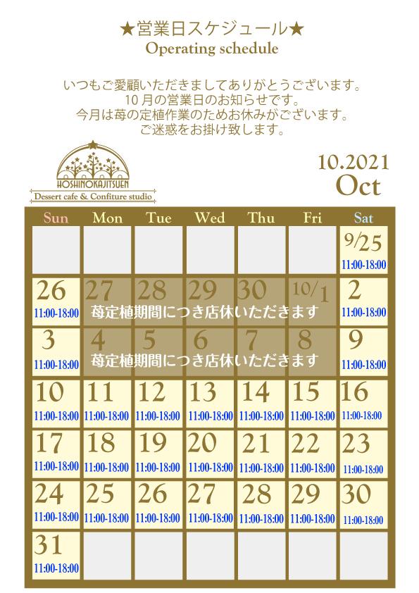 2021年10月営業カレンダー